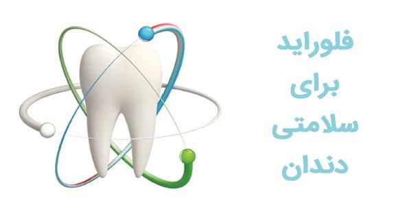 فلوراید درمانی (فلوراید تراپی)